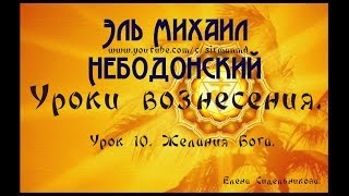 Урок 10 Желания Бога  Книги автора ► https://goo.gl/QRmY6M