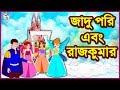জাদু পরি এবং রাজকুমার - Rupkothar Golpo   Bangla Cartoon   Bangla Golpo   Tuk Tuk TV Bengali