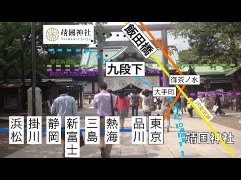 電車で行く靖国神社