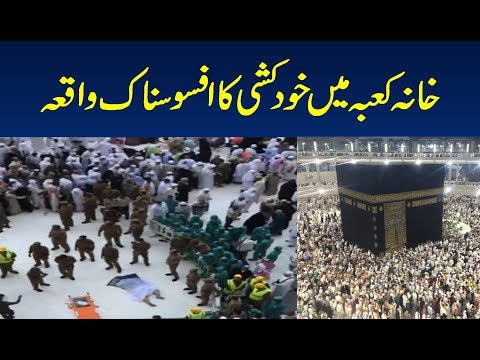 Saudi Arabia Hajj 2018 | Latest News
