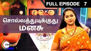 Sollathudikuthu Manasu | Tamil Talk Show | Full Episode 07 | Zee Tamil