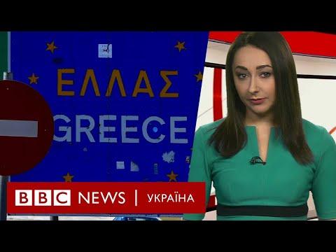 Чому в Греції затримали українців? Випуск новин 06.07.2020