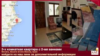 3-х комнатная квартира с 2-мя ваннами в Alicante (Costa Blanca)