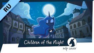 Saiga - Children of the Night [mlp rus cover]
