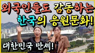 ☆위대한 저력☆ 대한민국 국민들의 응원모습을 처음 본 북녀들은 어떤 생각을 했을까요?