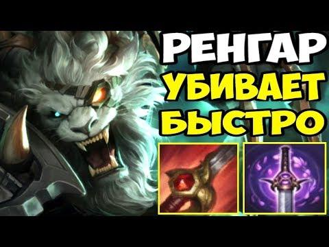 видео: league of legends | Ренгар - моментальные убийства и трипл килл