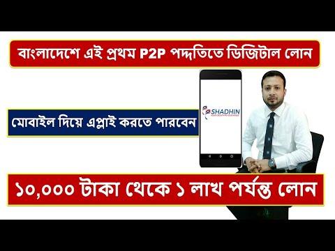 মোবাইল দিয়ে লোনের এপ্লাই করুন । P2P Digital Loan apps Bangladesh | p2p lending loan Apps Shadhin BD