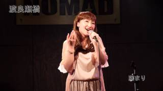原曲:森高千里「渡良瀬橋」 Singer : Mari Fuji ver.「Watarase bashi」