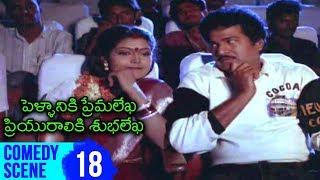 Pellaniki Premalekha Priyuraliki Subhalekha Movie Comedy Scene 18 | Rajendra Prasad | Shruti