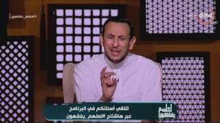 لعلهم يفقهون - الشيخ رمضان عبد المعز: النوم لا يؤثر على الصيام