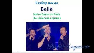 """Видеоурок по разбору песни """"Belle"""" из мюзикла """"Нотр-дам де Пари"""""""