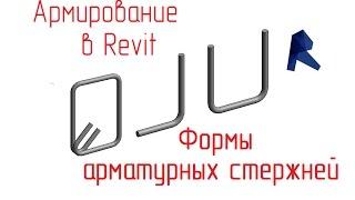 Обзор армирования в Revit - 05 Формы арматурных стержней