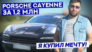 """""""Порше Кайен/Porsche Cayenne 958 за 1,2 млн. Я купил мечту."""""""