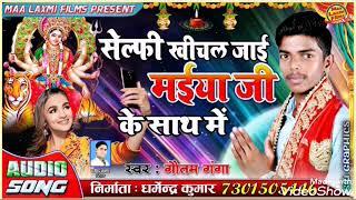 singer  gautam ganga ka 2019 ka   bhakti song  mai ke pauuwa chhubaih balam tani darshan karaih