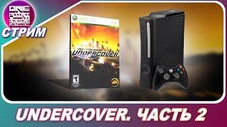 МАРАФОН НФС - Need For Speed: Undercover на Xbox 360 / Прохождение. Часть 2