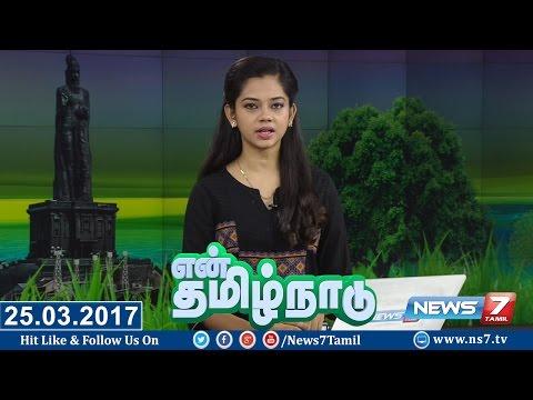 En Tamilnadu News | 25.03.17 | News 7 Tamil