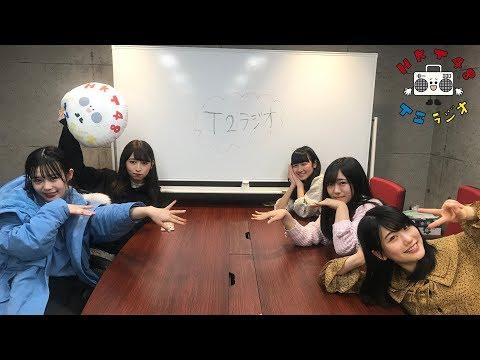 T�Uラジオ!#26 / HKT48[公式]