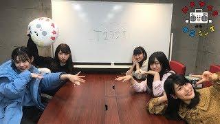 TⅡラジオ!#26 / HKT48[公式]