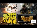 Взлом Warface через Cheat Engine