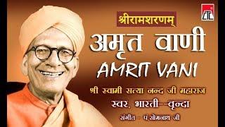 Amrit Vani (Full Path) || Bharti Vandana || CTC Music || Latest Devotional Bhajan 2020