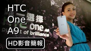 htc one a9 智慧型手機 hd 影音簡報