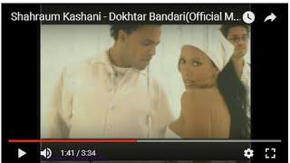 Shahraum Kashani - Dokhtar Bandari شهرام کاشانی ـ دختر بندری