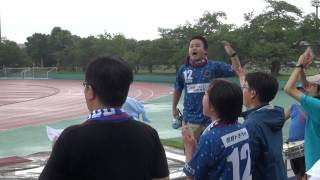 [奈良クラブ]2013年9月1日 選手チャント(前編)