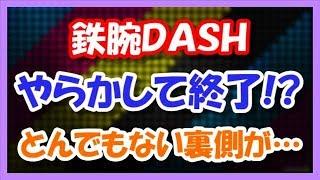 「鉄腕DASH」 やらかして終了か!? とんでもない裏側が・・・ 日本テレ...