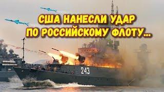 Штаты выводят из игры целый класс российских боевых кораблей