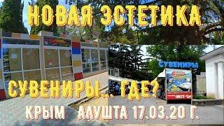 #Крым#Алушта 17 03 20г.  СУВЕНИРЫ... ГДЕ?  НОВЫЕ БУТИКИ, ЕДИНЫЙ АРХИТЕКТУРНЫЙ СТИЛЬ.