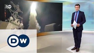 Сближение Трампа и Путина оказалось под ракетным ударом   DW Новости (07 04 2017)