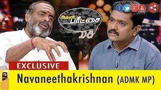 Agni Paritchai 10-12-2016 Exclusive Interview with Navaneethakrishnan (ADMK MP) – Puthiya Thalaimurai TV
