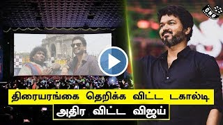 Vijay Mass Response in Fans | Thalapathy 65 Special | Dagalty Movie Review | Santhanam