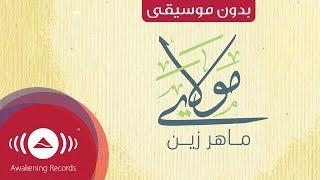 Maher Zain - Mawlaya (Arabic) | (ماهر زين - مولاي (بدون موسيقى | Vocals Only - Lyrics