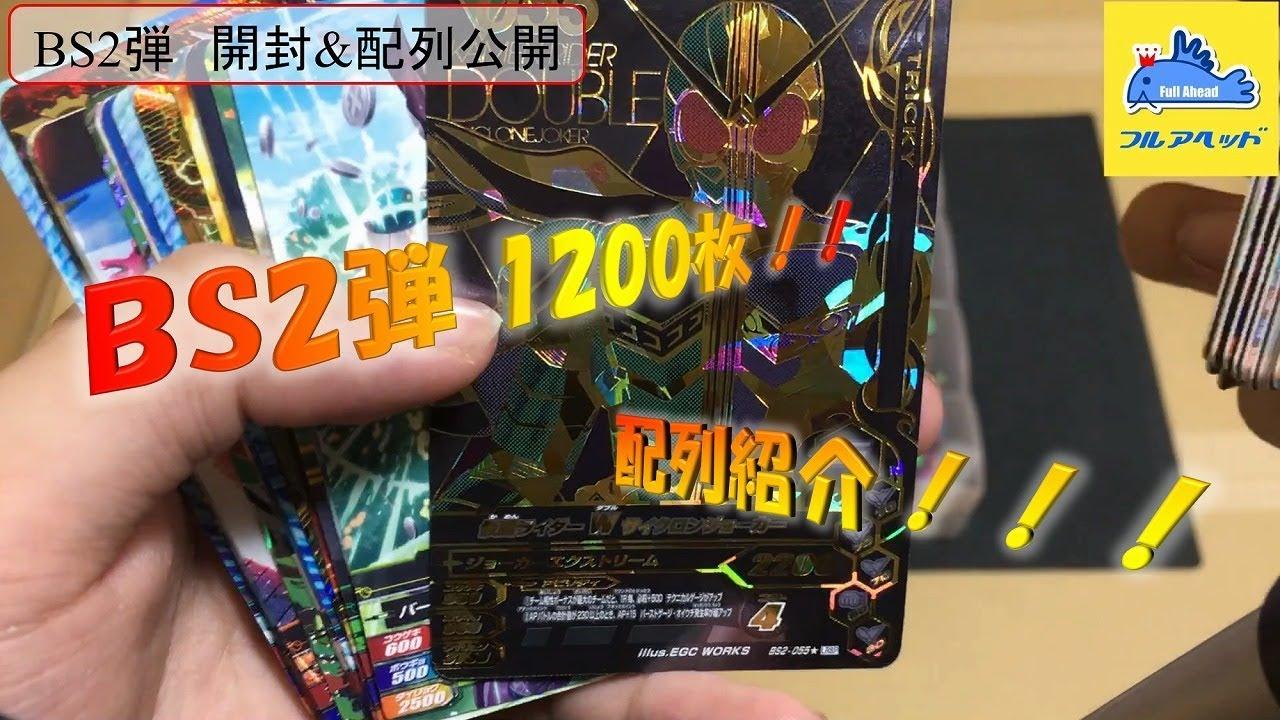 ガンバ ライジング バースト ライズ 3 弾