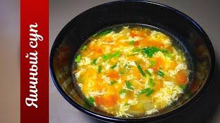 Яичный суп • Готовить просто