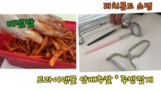 [ 리치몬드 쇼핑] 트라이앵글 양배추칼,주방집게 구매/…