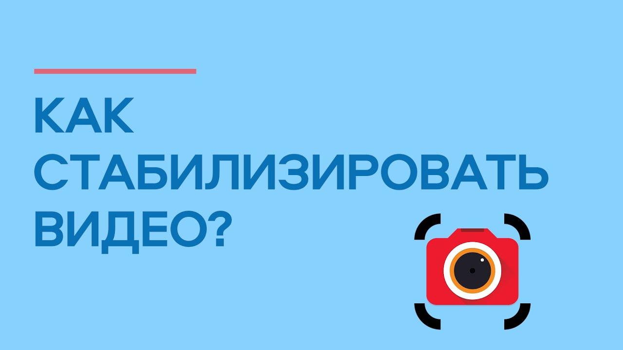 Как стабилизировать видео без стадикама? ???? | MOVAVI ЗНАЕТ