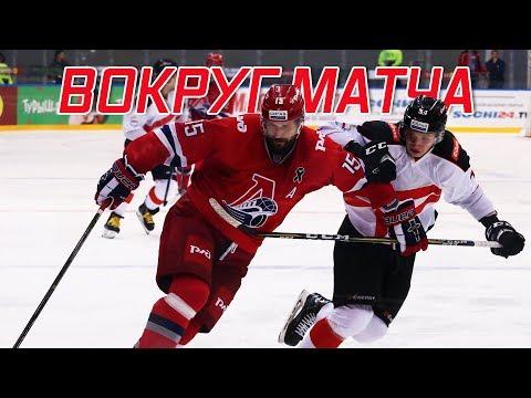 "Sochi Hockey Open'19: ""Локомотив"" - ""Авангард"" - вокруг матча"