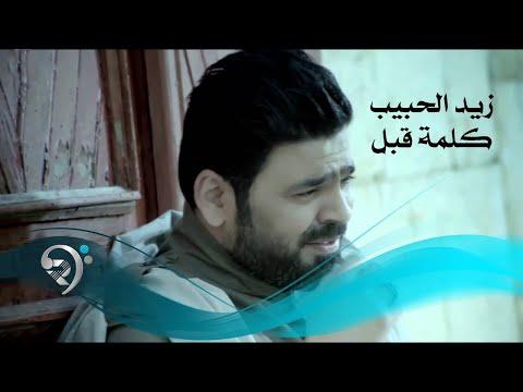 فيديو كليب زيد الحبيب كلمة قبل HD / Zied Alhabeb - Kalmet Qabel Lahad
