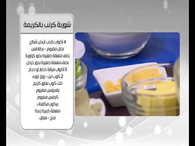مهلبية الارز بالتفاح والقرفة و وصفات اخرى : اميرة في المطبخ حلقة كاملة