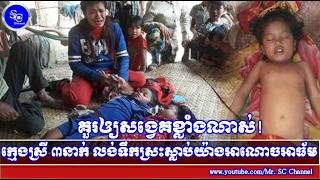 ក្មេងស្រី ៣នាក់ លង់ទឹកស្រះស្លាប់ យ៉ាងអាណោចអាធ័ម, Khmer Hot News, Mr. SC Channel,
