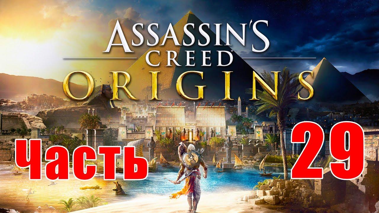Assassin's Creed Origins /Истоки/ на ПК  ➤ Прохождение # 29 ➤ 2K QuadHD ➤