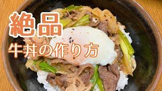 牛丼 すぐできる簡単レシピ「marcyu」さんのレシピ書き起こし