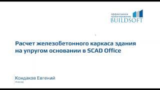Расчет железобетонного каркаса здания на упругом основании в SCAD Office