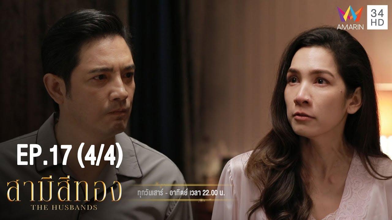 ทีวี ออนไลน์ ช่อง 34 สามี สี ทอง