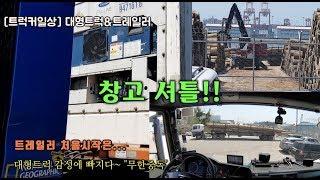 [트럭커일상]  🚚 창고 셔틀.. 처음 트레일러 시작은? [로드다큐]대형트럭&트레일러