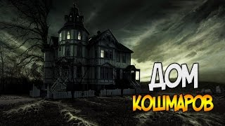 Nightmare House 2 - Дом ужасов!