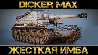 Download Dicker Max - ЖЁСТКАЯ ИБМА!!! Mp3 and Videos
