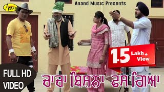 Chacha Bishna Ll Fas Gya Ll (Full Video) Anand Music II New Punjabi Movie 2016